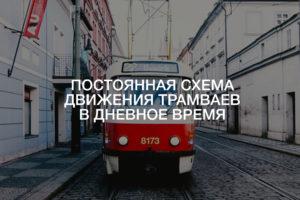 Дневная схема движения трамваев