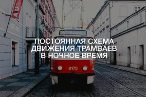 Ночная схема движения трамваев